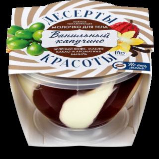 """Kehahooldus Kehapiim """"Ilu desserdid"""" niisutav, vanilje cappuccino"""