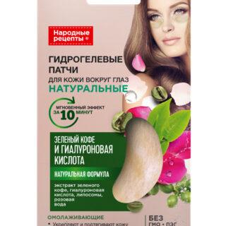 """Näohooldus Silmaümbruse mask """"Narodnoje rechepto"""" rohelise kohvi ja hüaluroonhappega"""