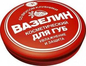 Vaseliin huultele, maasika maitsega 10 g