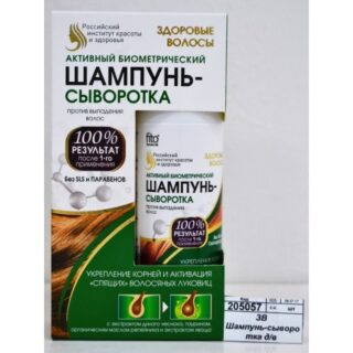 Shampoon-seerum valjalangemise vastu kabris 150ml