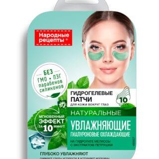 """Näohooldus Silmaümbruse mask """"Narodnoje rechepto"""" hüaluroonhappega jahutavad 10tk"""
