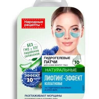 """Näohooldus Silmaümbruse mask """"Narodnoje rechepto"""" hüaluroonhappega lifting 10tk"""