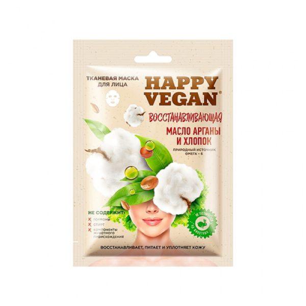 """""""Happy Vegan"""" kangasmask näole """" Argaania ja Puuvillaõli"""" 25ml"""